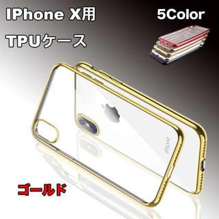 iPhoneX用 保護カバー クリア TPUケース ゴールド(iPhoneケース)