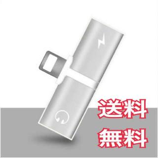 【2日間限定】変換アダプター 銀 2in1 iPhone 2ポート イヤホン (ストラップ/イヤホンジャック)