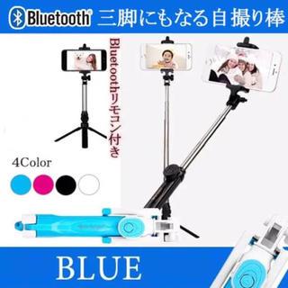 自撮り棒 三脚 Bluetooth セルカ 自立します(自撮り棒)