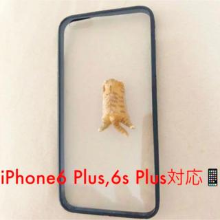 猫✨立体アニマルiPhone6 Plus,6s Plus対応ケース✨(iPhoneケース)