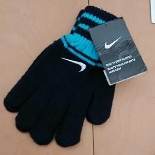 ナイキ(NIKE)の新品未使用 ナイキ ジュニア グリップ付き 手袋(手袋)