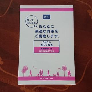 ディーエイチシー(DHC)の【新品】★DHC★遺伝子検査  美肌(その他)