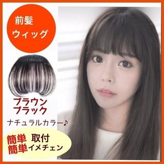 前髪ウィッグ ブラックブラウン 簡単 自然 つけ毛 イメチェン 新品 送料無料(前髪ウィッグ)
