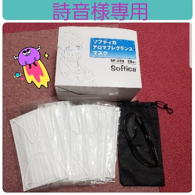 ★花粉症メガネ+マスクセットの通販