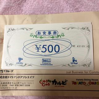 スカイラーク(すかいらーく)の食事券¥5000(その他)