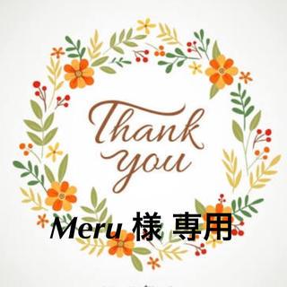 Meru 様 専用(マニキュア)