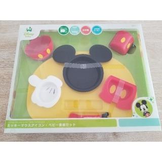 ディズニー(Disney)のミッキー ベビー食器 フォークなし(離乳食器セット)