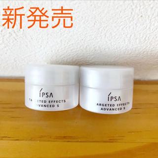 イプサ(IPSA)の新発売 イプサ クリーム サンプル(フェイスクリーム)