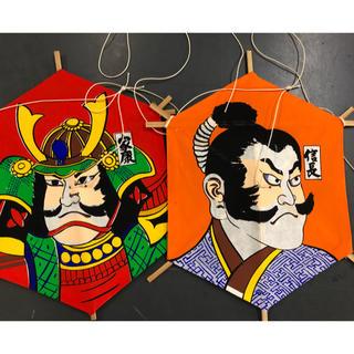 おもちゃの凧二枚セット(信長・家康)(その他)