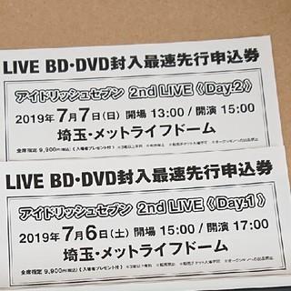 アイドリッシュセブンLIVEナナライDVD封入最速先行申込券シリアル(声優/アニメ)