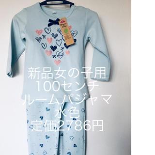 イオン(AEON)の新品 女の子用 100センチ 長袖長ズボン ルームパジャマ 定価2786円(パジャマ)