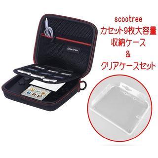 ニンテンドー2DS用ソフト9枚収納ポケット付き携帯ケース(クリアケース付)(その他)