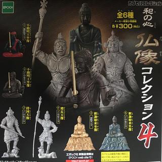 エポック(EPOCH)の和の心 仏像コレクション4 全6種 コンプ ガチャガチャ フィギュア(彫刻/オブジェ)