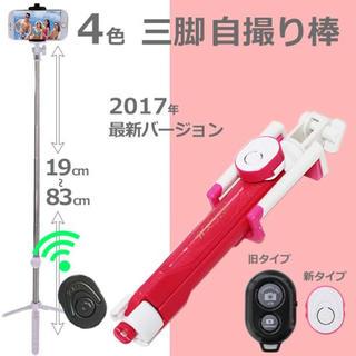 2017年最新バージョン 三脚 リモコン シャッター付き  自撮り棒  ピンク(自撮り棒)
