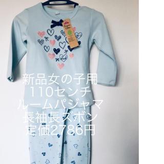 イオン(AEON)の新品 女の子用 110センチ 長袖長ズボン ルームパジャマ 定価2786円(パジャマ)