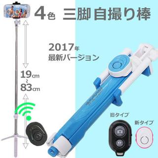 2017年最新バージョン 三脚 リモコン シャッター付き  自撮り棒  ブルー(自撮り棒)