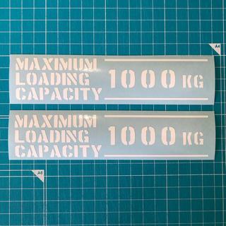 最大積載量 ミリタリー 1000kg カッティングステッカー 軽トラバンアメ車(車外アクセサリ)