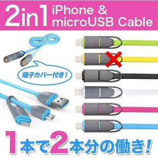 ☆超特価 2in1 iPhone & microUSB ケーブル フラットタイプ(その他)