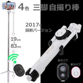 2017年最新バージョン 三脚 リモコン シャッター付き  自撮り棒  ホワイト(自撮り棒)