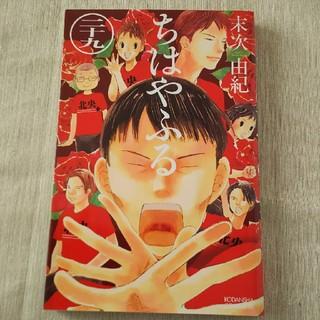コウダンシャ(講談社)のちはやふる29巻(少女漫画)