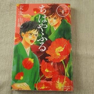 コウダンシャ(講談社)のちはやふる31巻(少女漫画)