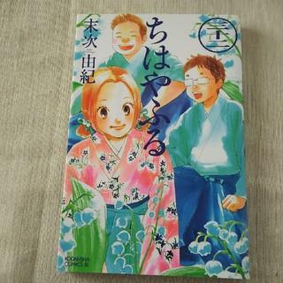コウダンシャ(講談社)のちはやふる32巻(少女漫画)