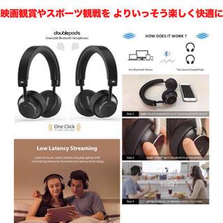 音楽をカンタンにシェアできる シェアラブルワイヤレスヘッドフォン  ダブルポッズ(ヘッドフォン/イヤフォン)