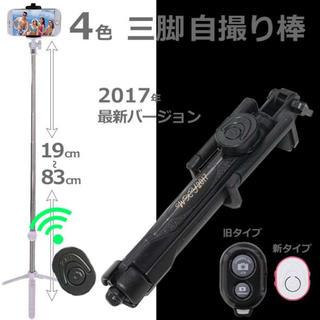 2017年最新バージョン 三脚 リモコン シャッター付き  自撮り棒  ブラック(自撮り棒)