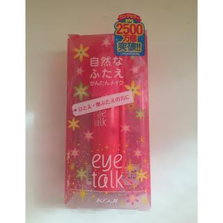 コージーホンポ(コージー本舗)のアイトーク♡二重まぶた用化粧品(アイケア / アイクリーム)