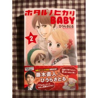 コウダンシャ(講談社)の【最新刊】ホタルノヒカリBABY2(少女漫画)