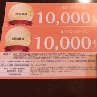 2枚セット ドコモ クーポン dポイント 最大10000 新規 MNP 機種変更(その他)
