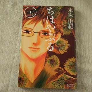 コウダンシャ(講談社)のちはやふる33巻(少女漫画)