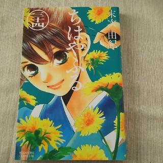 コウダンシャ(講談社)のちはやふる34巻(少女漫画)