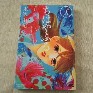 コウダンシャ(講談社)のちはやふる38巻(少女漫画)