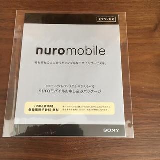 nuroモバイル   エントリーパッケージ(その他)