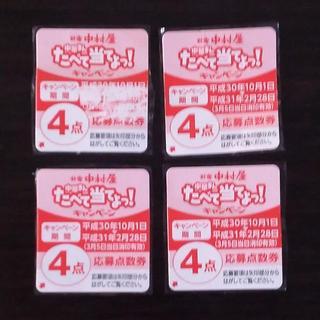 中村屋 応募券 16点(その他)