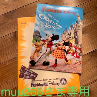 ディズニー(Disney)のオマケ付き ☆ ファンダフル・ディズニー会員限定 ☆ 2019カレンダー +*°(カレンダー/スケジュール)