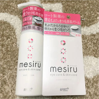mesiru メシル アイスキンケアシャンプー クリーム(アイケア / アイクリーム)