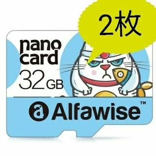 2枚セット マイクロSDカード 32GB 実測90MB/s class10(その他)