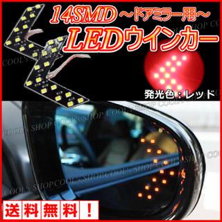 レッド ドアミラー用矢印型ウインカー 高輝度14SMD/LED搭載 左右セット(車外アクセサリ)