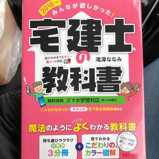 タックシュッパン(TAC出版)の【美品】宅建士の教科書(資格/検定)