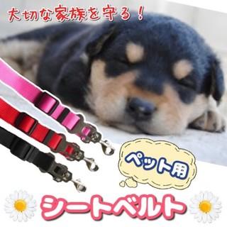 ペット用シートベルト♡クリップ付 装着簡単 犬猫用 調整可能 全3色 (その他)