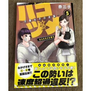 コウダンシャ(講談社)のハコヅメ〜交番女子の逆襲〜5(少年漫画)