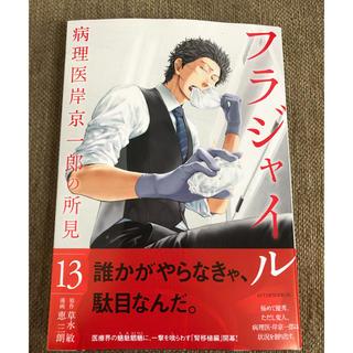 コウダンシャ(講談社)のフラジャイル 病理医岸京一郎の所見13(少年漫画)