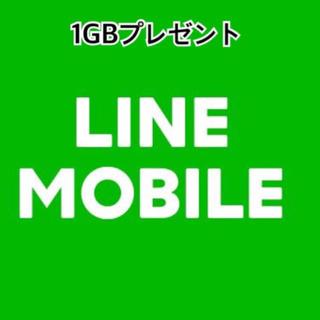 LINEモバイルデータ1GB  1末まで(その他)