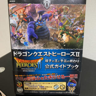 プレイステーション4(PlayStation4)のドラゴンクエストヒーローズII 双子の王と予言の終わり 公式ガイドブック(その他)