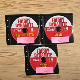 コウダンシャ(講談社)の週刊FRIDAY DYNAMITEの(壇蜜まとめ)付録DVD3枚まとめ売り(その他)
