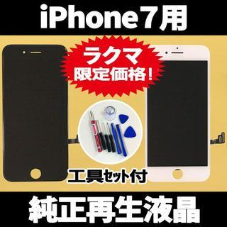 純正再生液晶 iphone7 白 フロントパネル 修理 交換 ガラス割れ(その他)