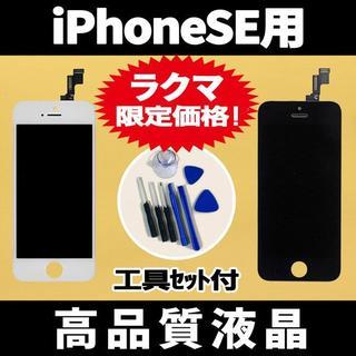 高品質液晶 iphoneSE フロントパネル 修理 交換 ガラス割れ(その他)