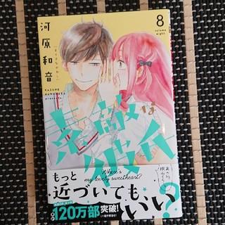 コウダンシャ(講談社)の素敵な彼氏 8巻(少女漫画)